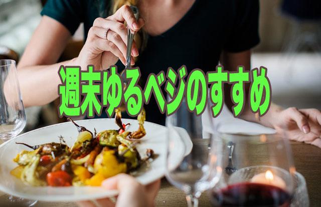 f:id:vegetarianman:20180930214847j:plain