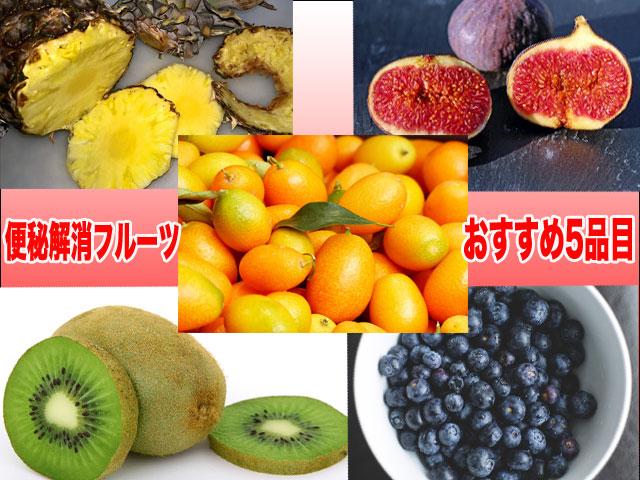 便秘解消に特に効果的なフルーツ5選パイナップル、イチジク、キンカン、キウイ、ブルーベリー