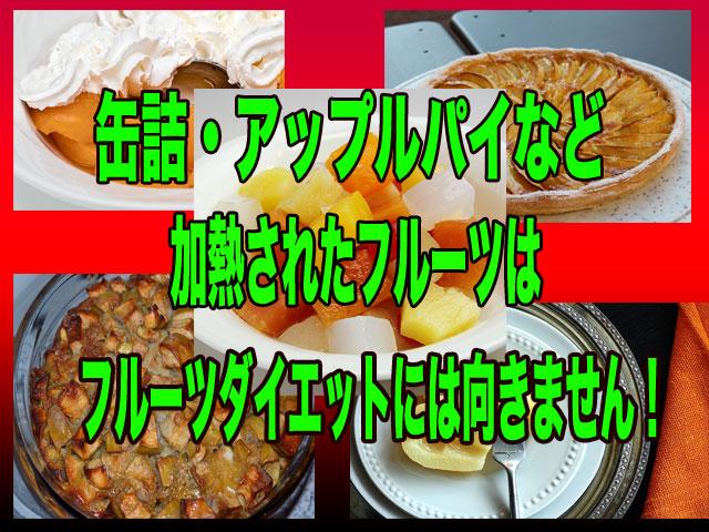 缶詰やアップルパイなどに加工され、加熱処理されたフルーツはフルーツダイエットには適切ではない