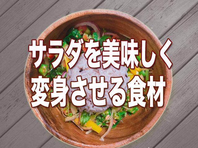 ベジタリアンレシピで野菜不足を解消!ピリ辛サラダ混ぜご飯の題字