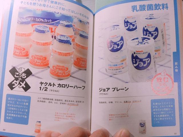 不安食品見極めガイド食べるならどっち?の乳酸菌飲料のページが開かれた写真