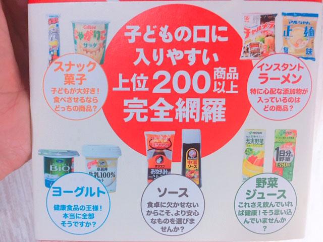 不安食品見極めガイド食べるならどっち!?の表紙の帯の写真