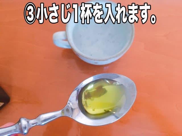 小さじ1杯のオリーブオイルの写真