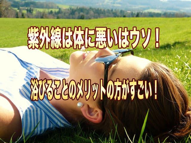 サングラスをかけた女性が日光浴をしているこの記事のアイキャッチ画像。題字は紫外線は体に悪いは嘘!浴びることのメリットの方がすごい!