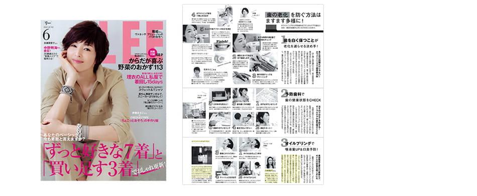 LEE 2015年6月号の表紙とオイルプリング専用オイルが掲載された記事