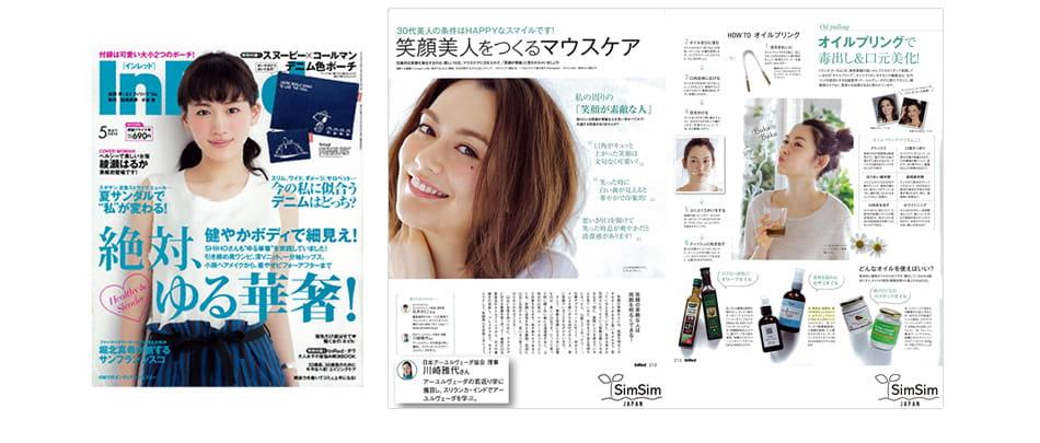 InRed 2015年5月号の表紙とオイルプリング専用オイルが掲載された記事