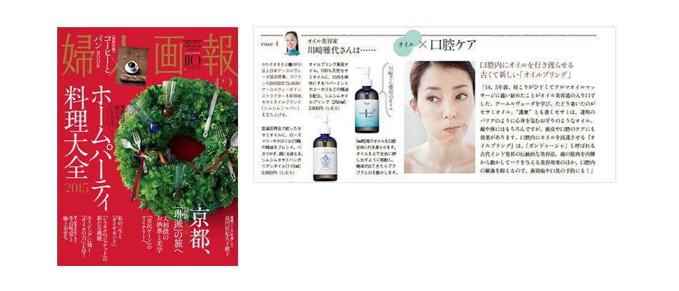 婦人画報 2015年12月号の表紙とオイルプリング専用オイルが掲載された記事