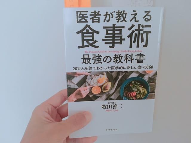 手に持った医者が教える教える食事術最強の教科書の写真