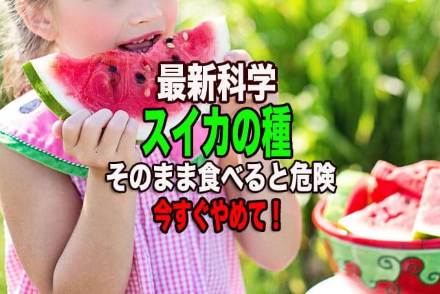 この記事のアイキャッチ画像。少女がスイカを種ごと食べている写真。