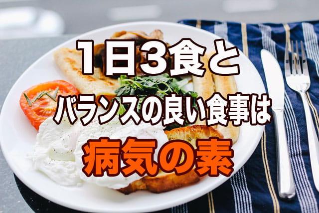 この記事のアイキャッチ画像。お皿にもられた料理の上に「1日3食とバランスの良い食事は病気の素」と書かれている画像
