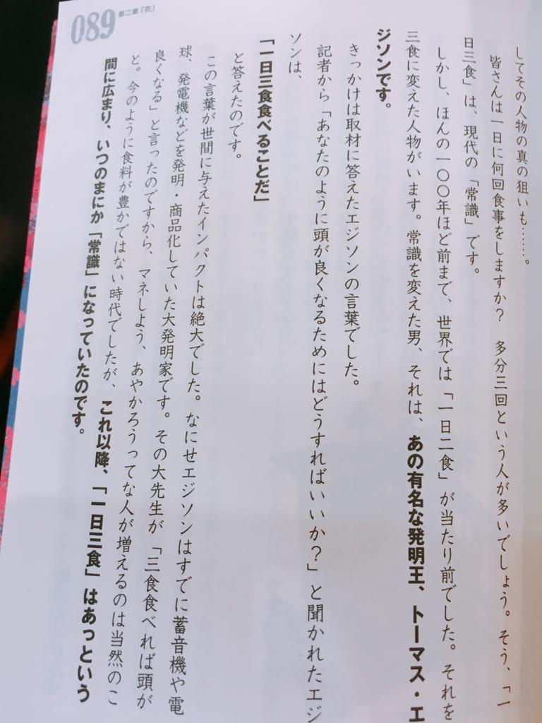 エジソンについて書かれた本の画像