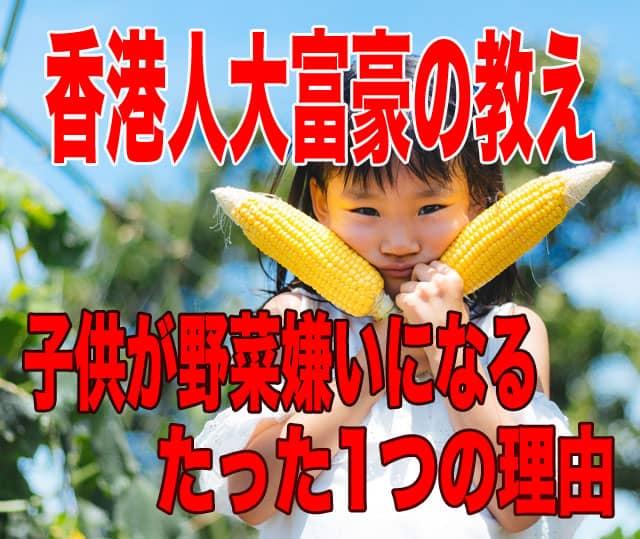 この記事のアイキャッチ画像。子供がトウモロコシを持っている写真