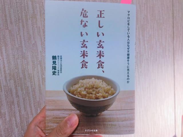 手に持った「マクロビをしている人はなぜ不健康そうに見えるのか正しい玄米食、危ない玄米食」の写真
