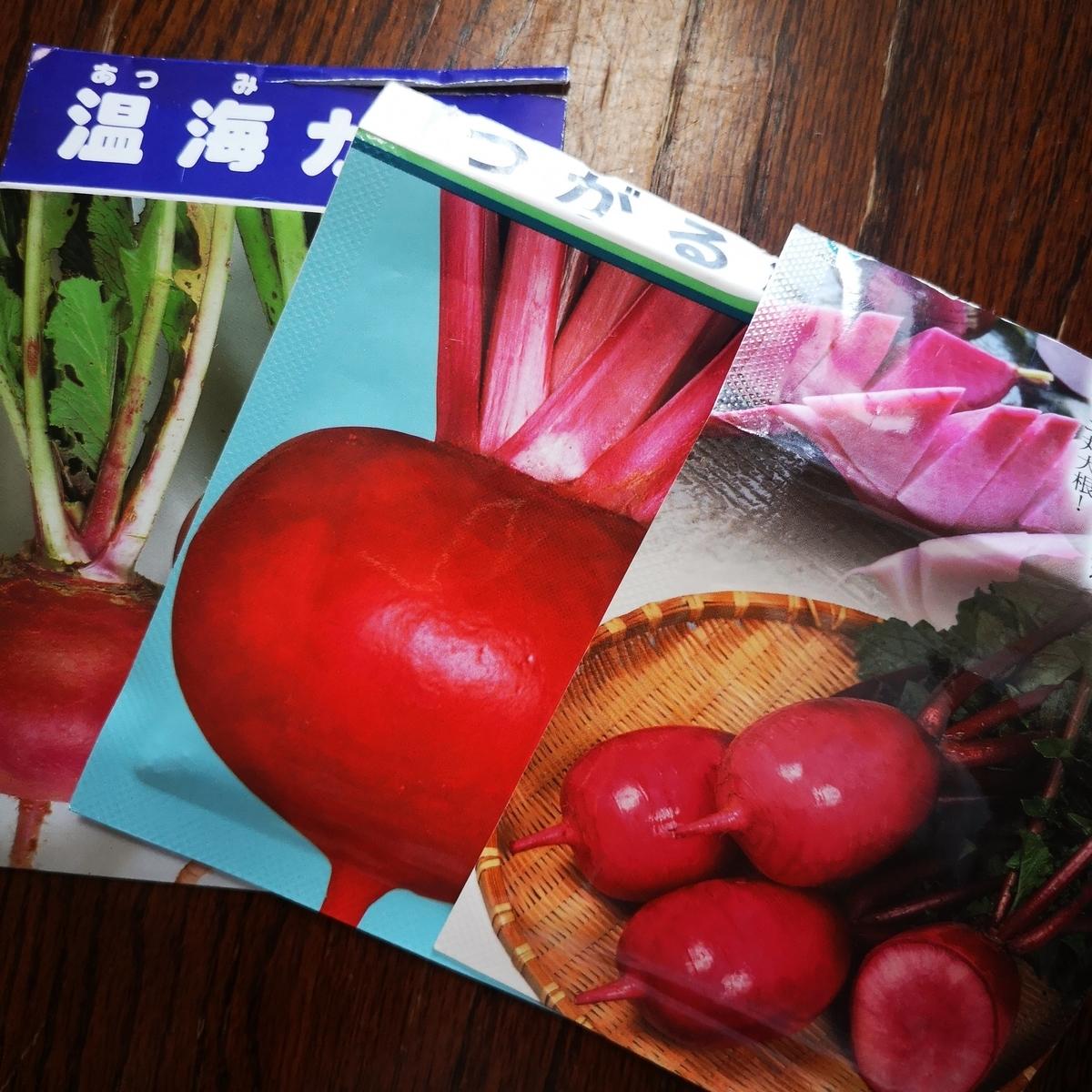 f:id:veggarden-diary:20200819092518j:plain