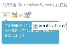 f:id:verification2:20160613032256j:plain