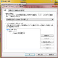 Google日本語入力で言語バーが消える。復活編
