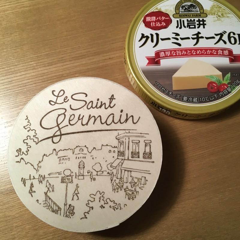 ウォッシュチーズ サンジェルマン