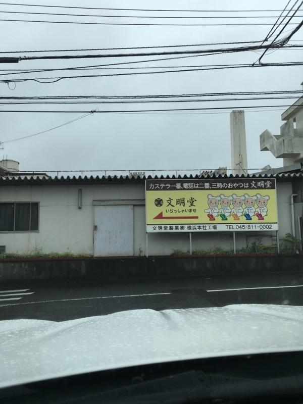 横浜文明堂