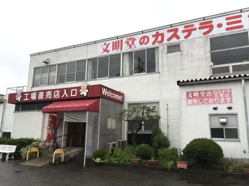 東京文明堂