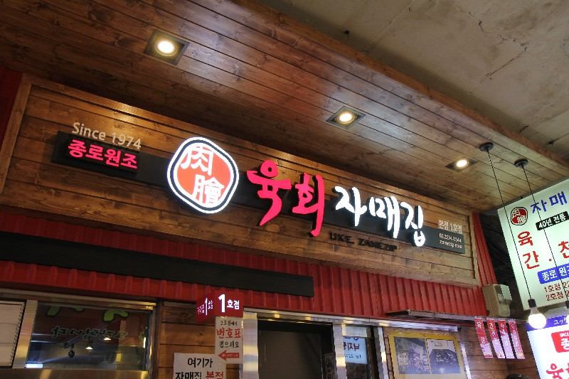 f:id:very2korea:20190717204827j:plain