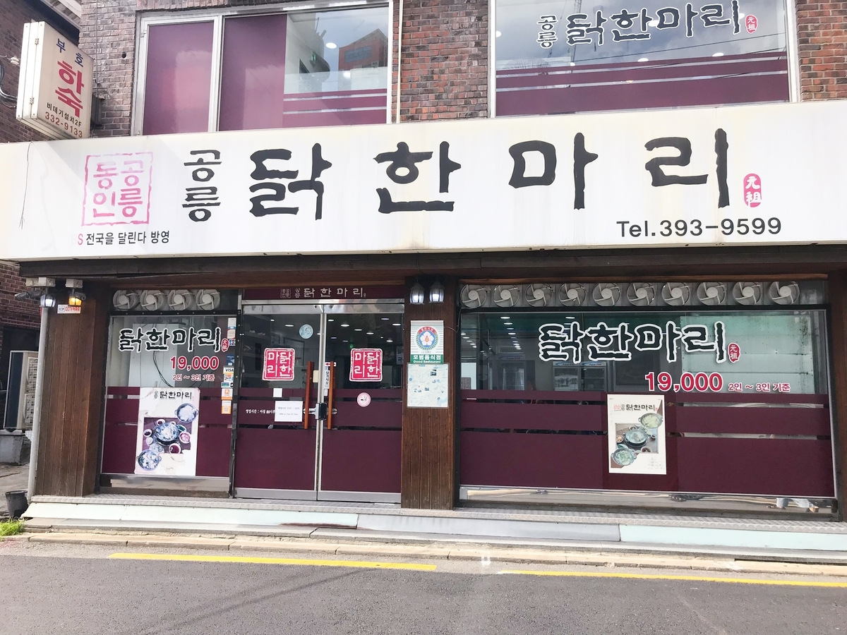 f:id:very2korea:20190928041534j:plain