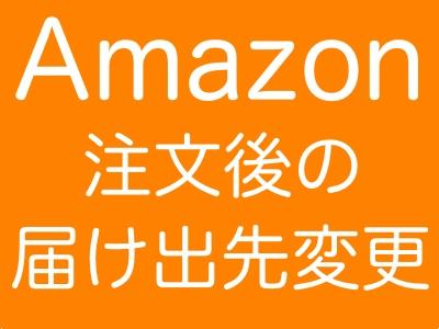 注文 変更 amazon 後 住所 【ebay輸出】初心者が失敗する配送先の住所変更の対処方法