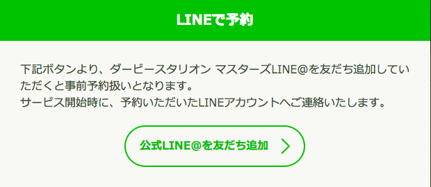 LINEで事前予約
