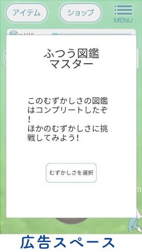 タカモンGOふつう図鑑マスター