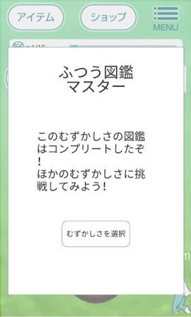 タカモンGO ふつう図鑑マスター