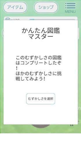 タカモンGOかんたん図鑑マスター