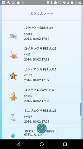 ポケモンGO-ぼうけんのきろく3