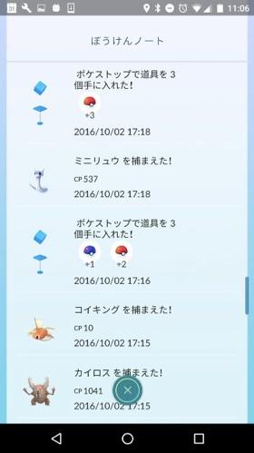ポケモンGO-ぼうけんのきろく4