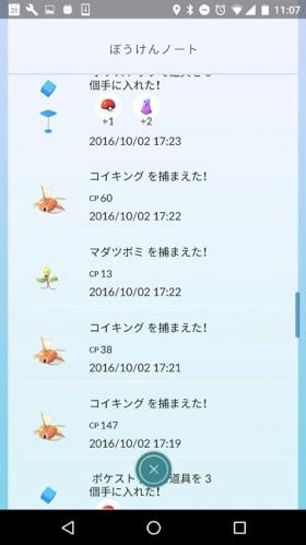 ポケモンGO- ぼうけんのきろく5