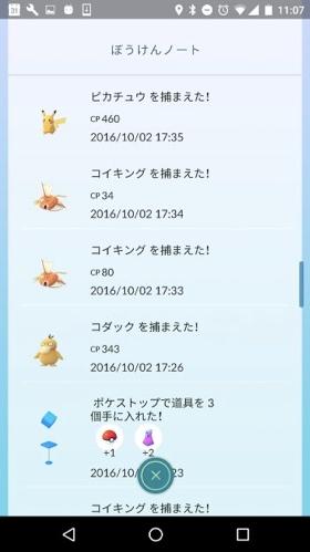 ポケモンGO-ぼうけんのきろく6