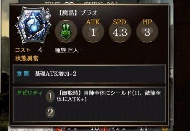 【魔晶】ブラオ