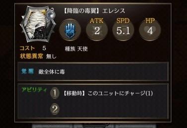 【降臨の毒翼】エレシス