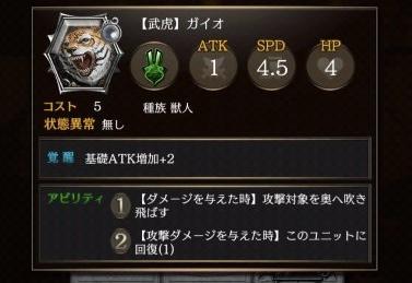 【武虎】ガイオ