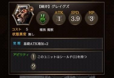 【剛斧】グレイグズ