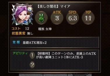 【美しき闇花】マイア