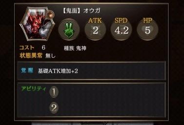 【鬼面】オウガ