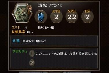 【蠢緑】パモイカ