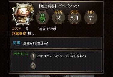 【陸上兵器】ピペポタンク
