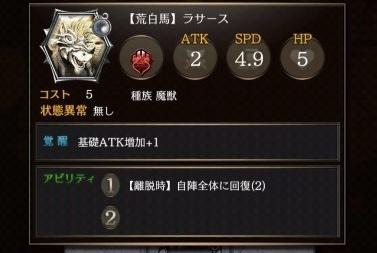 【荒白馬】ラサース