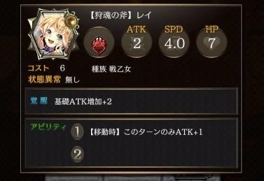 【狩魂の斧】レイ