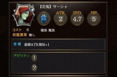 【花鬼】サーシャ