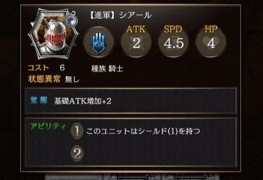 【進軍】シアール