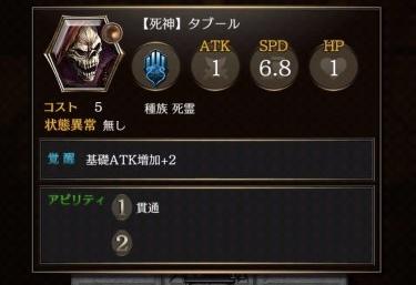 【死神】タブール