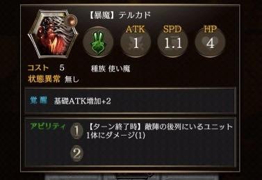 【暴魔】テルカド-ライバルアリーナVS