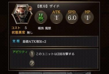 【悪刃】ザイド