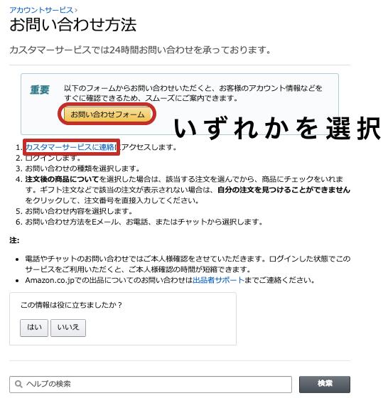 Amazon カスタマーサービス お問い合わせ方法